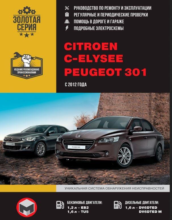CITROEN C-ELYSSE с 2012 бензин / дизель Руководство по ремонту и эксплуатации