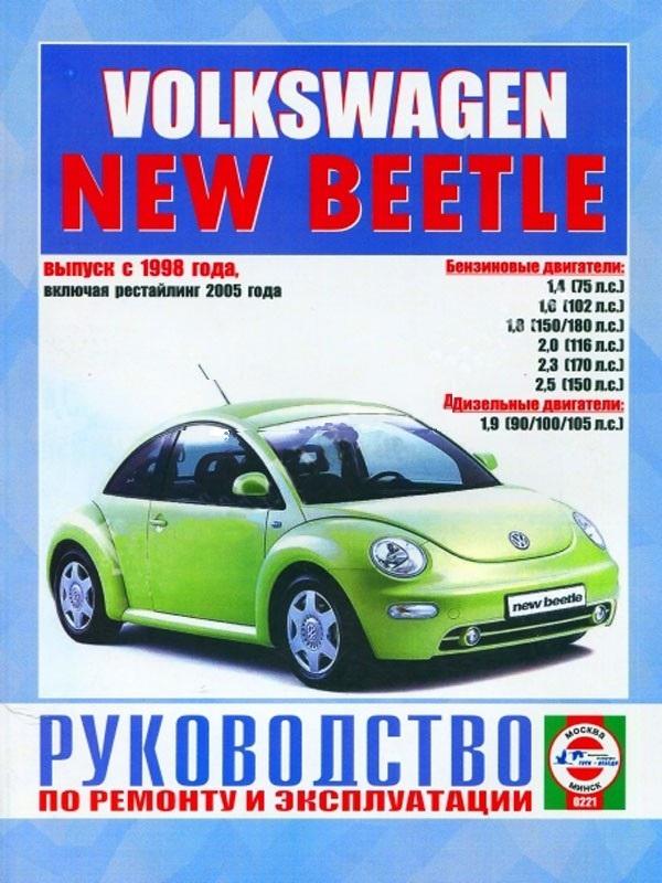VOLKSWAGEN NEW BEETLE с 1998 (рестайлинг 2008 года) бензин / дизель Книга по ремонту и эксплуатации