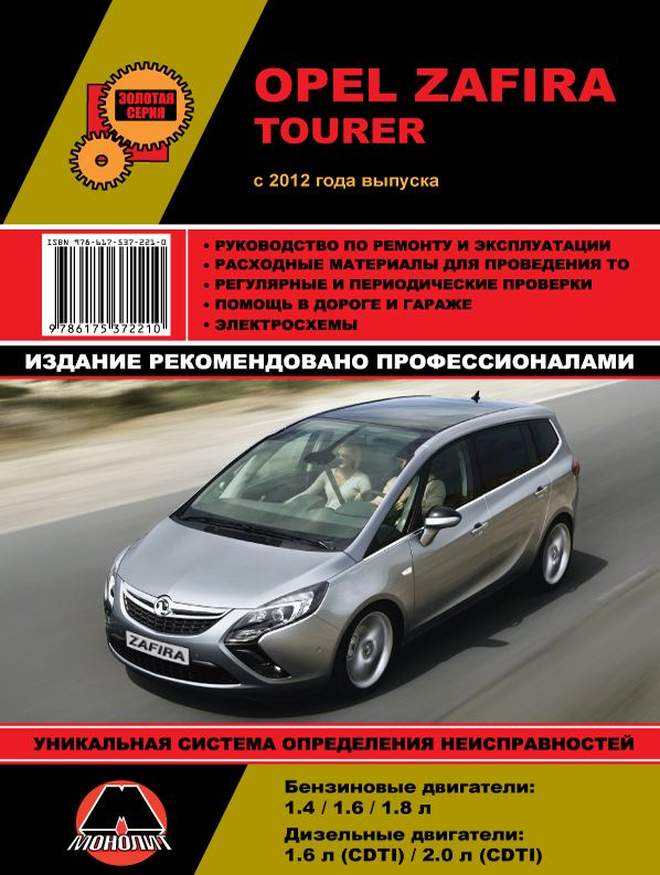 Книга OPEL ZAFIRA TOURER (Опель Зафира Тоурер) с 2012 бензин / дизель Руководство по ремонту и эксплуатации