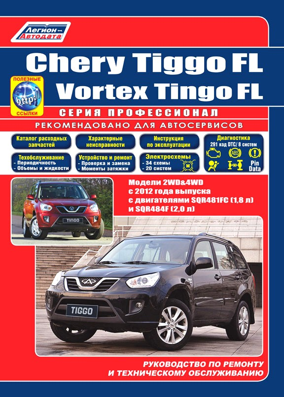 CHERY TIGGO  FL / VORTEX TINGO FL с 2012 бензин Книга по ремонту и эксплуатации
