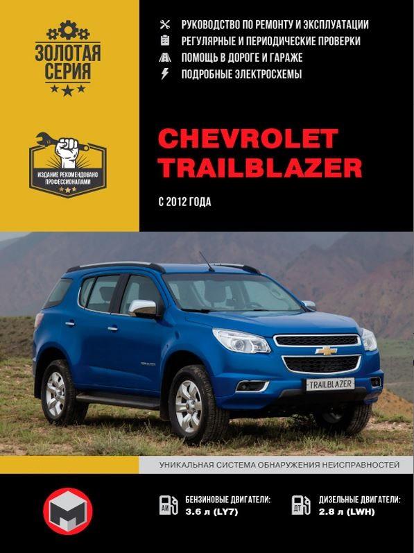 CHEVROLET TRAILBLAZER с 2012 бензин / дизель Книга по ремонту и эксплуатации
