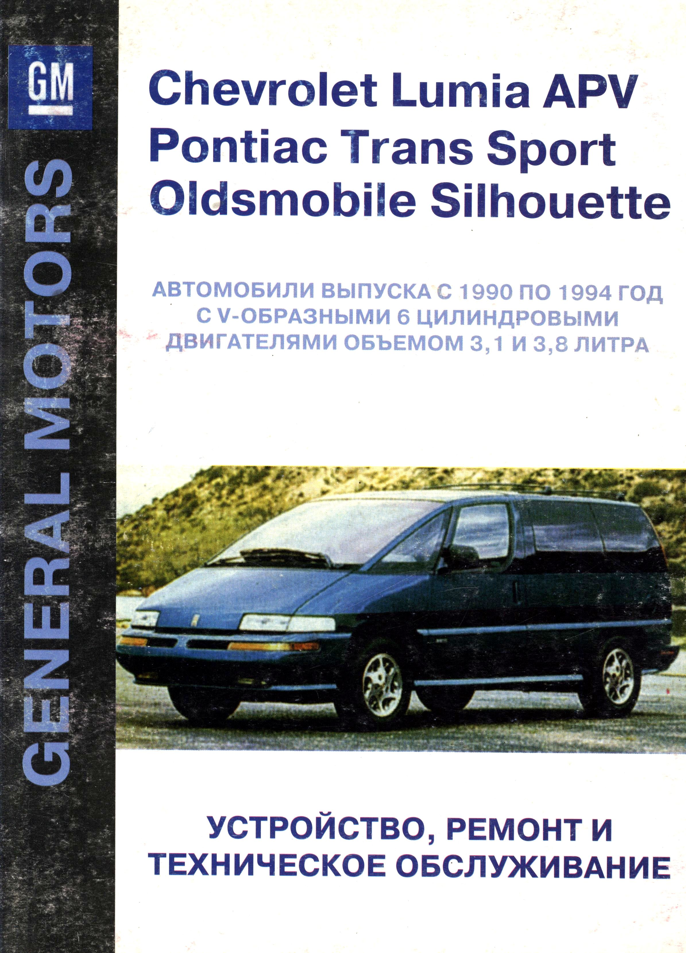 PONTIAC TRANS SPORT 1990-1994 Справочник по ремонту и техническокму обслуживанию