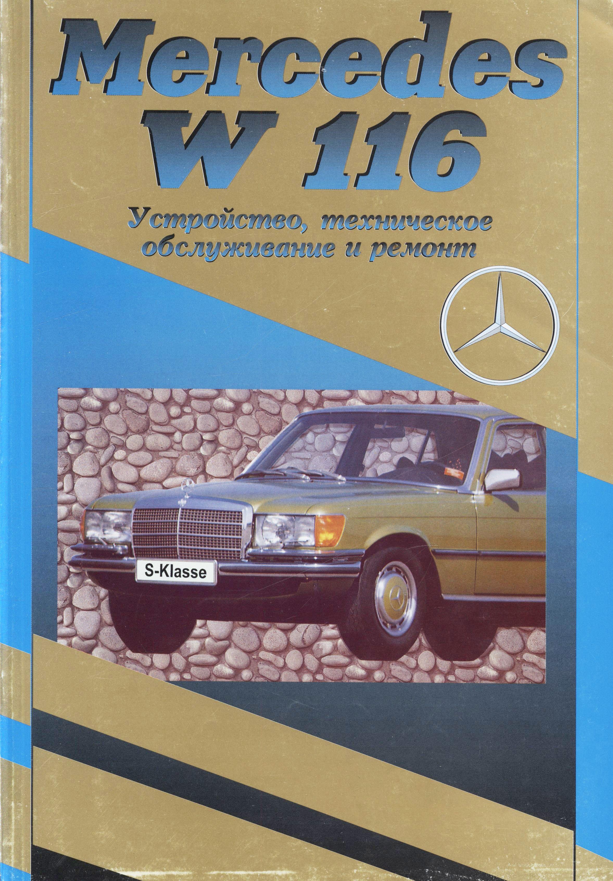 MERCEDES-BENZ S Класса (W116) бензин Пособие по ремонту и ТО