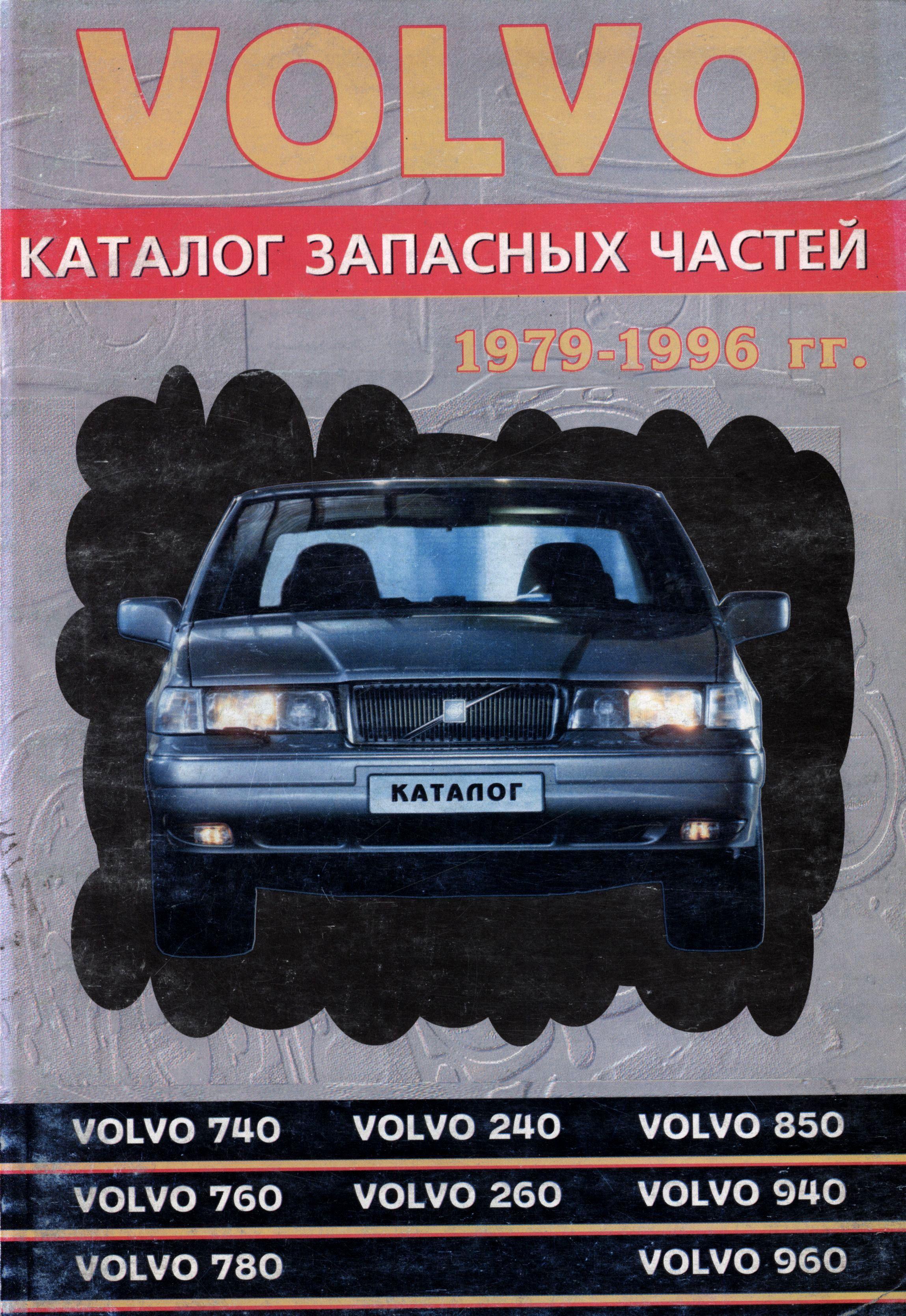 VOLVO 240 / 260 1979 -1996 Каталог запчастей