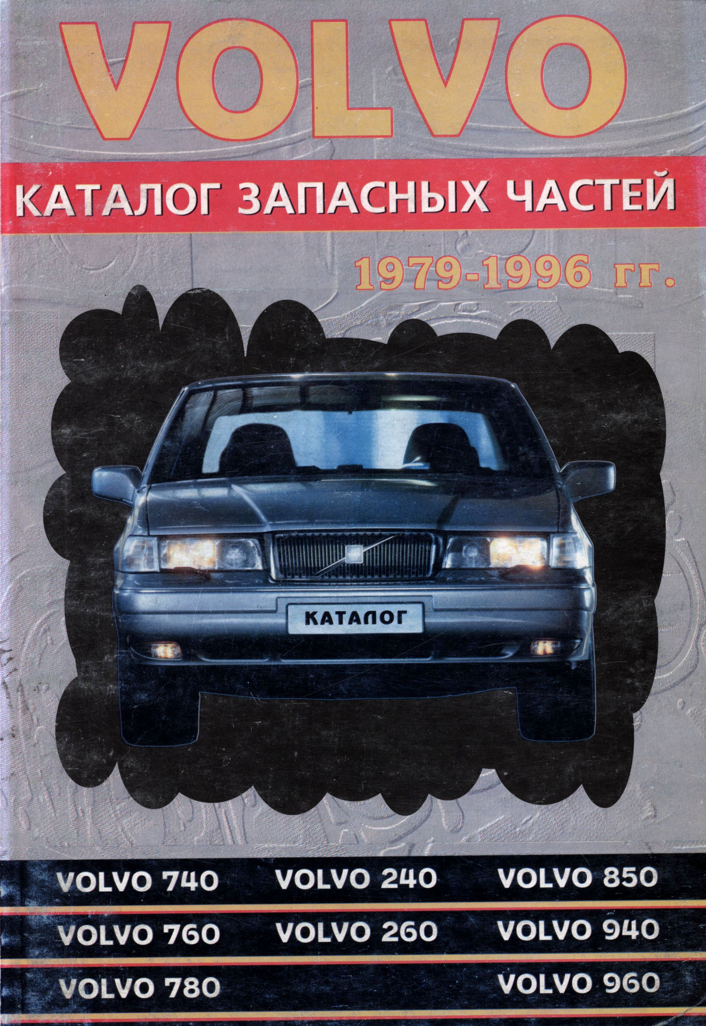 VOLVO 940 / 960 1979 -1996 Каталог запчастей