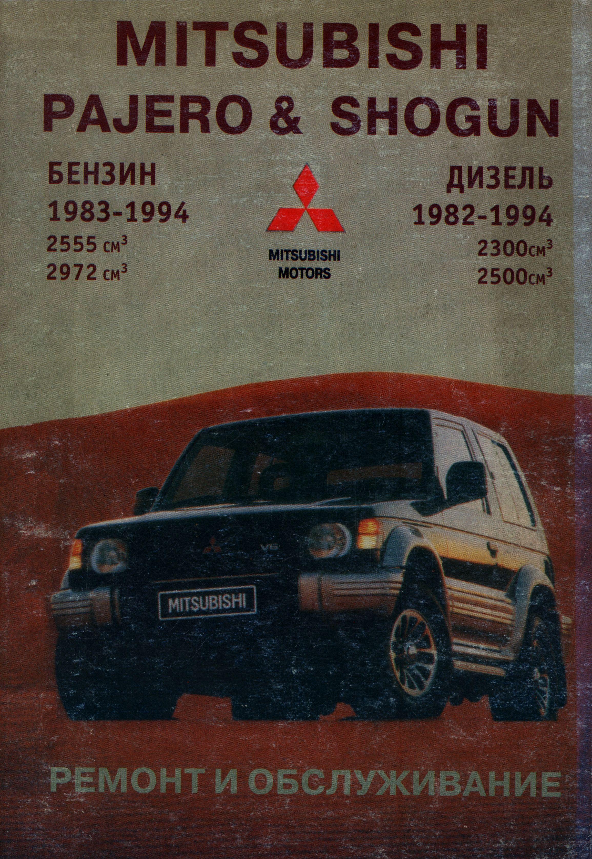 MITSUBISHI PAJERO 1982-1994 бензин/дизель Книга по ремонту и техническому обслуживанию