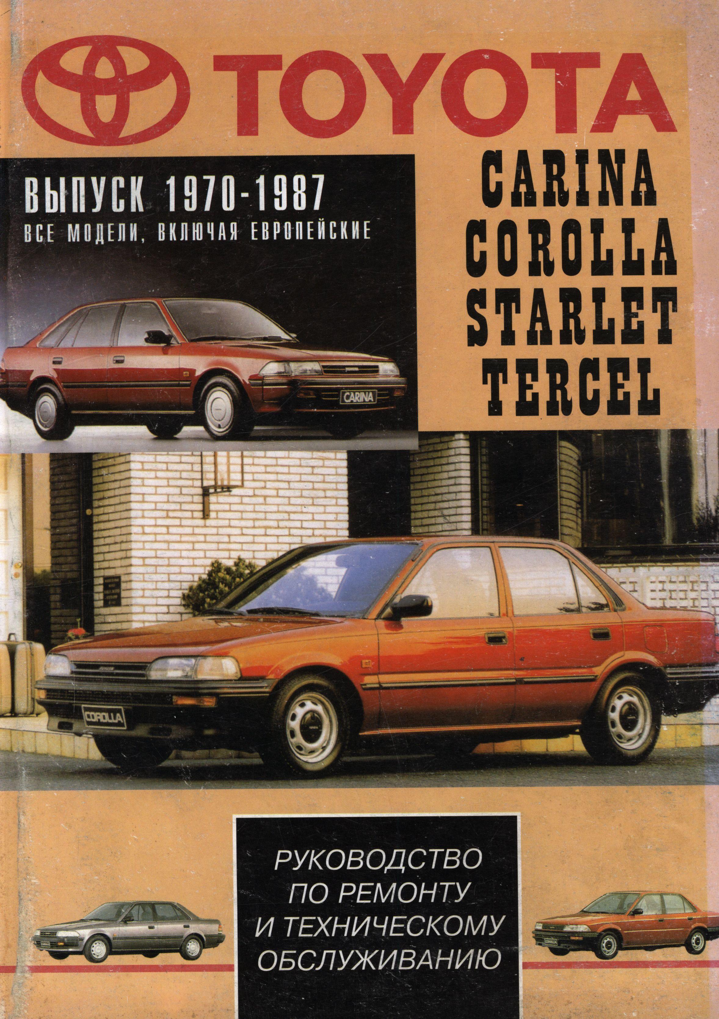 TOYOTA COROLLA 1970-1987 Пособие по ремонту и техническому обслуживанию