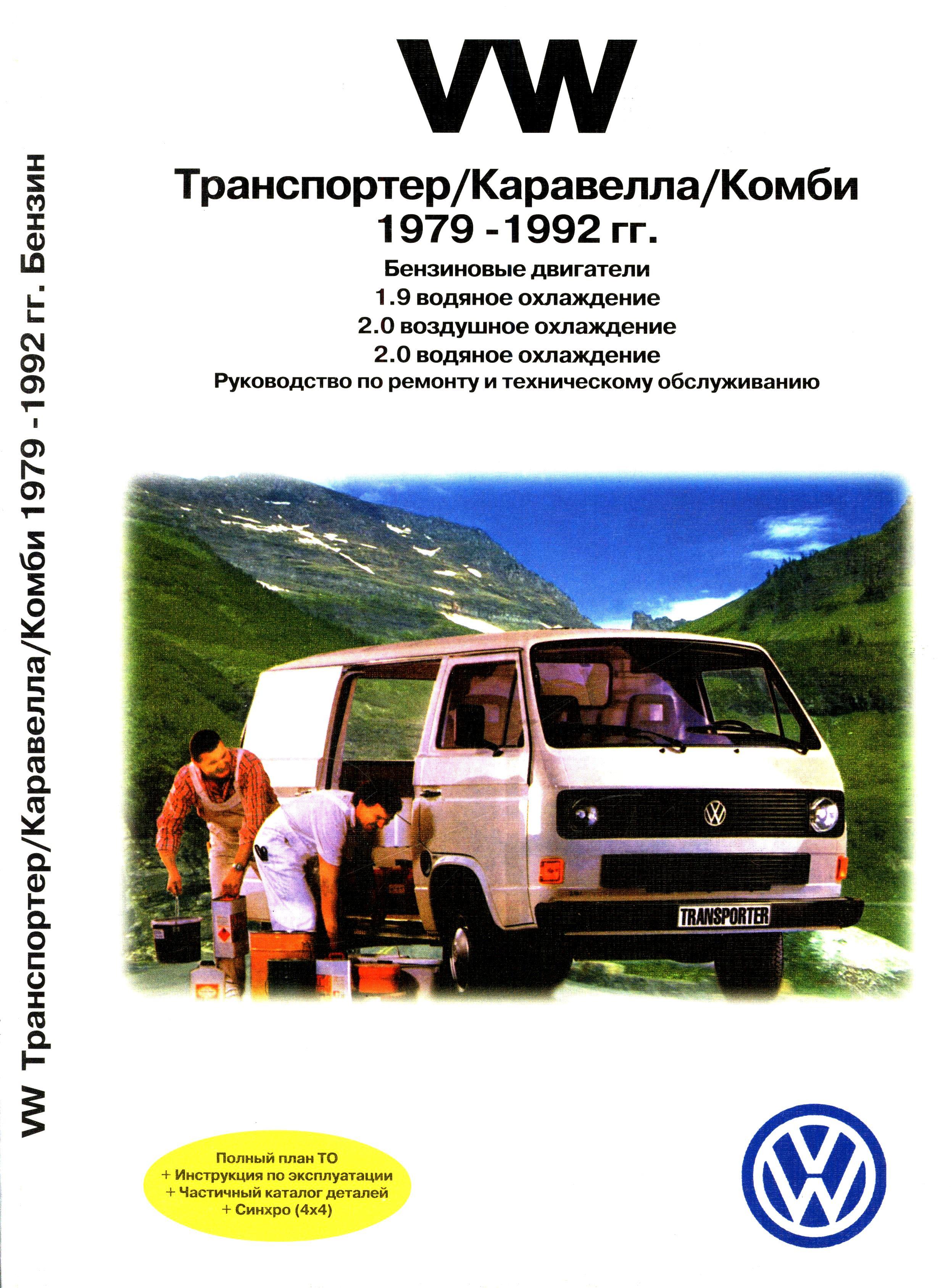 VOLKSWAGEN TRANSPORTER / MULTIVAN / COMBI 1979-1992 бензин Пособие по ремонту и ТО