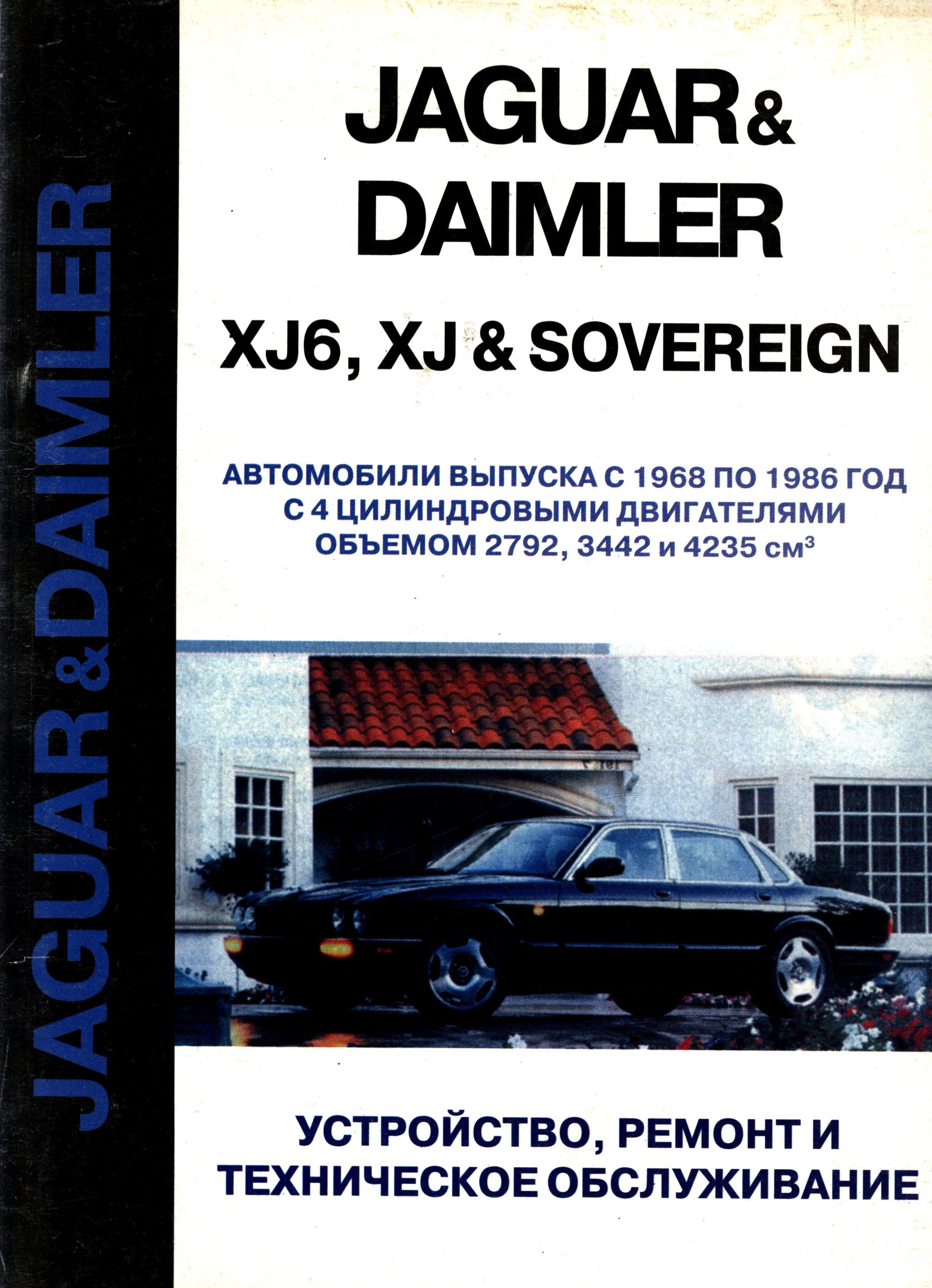 JAGUAR XJ / XJ6 / DAIMLER SOVEREIGN 1968-1986 Книга по ремонту и техобслуживанию