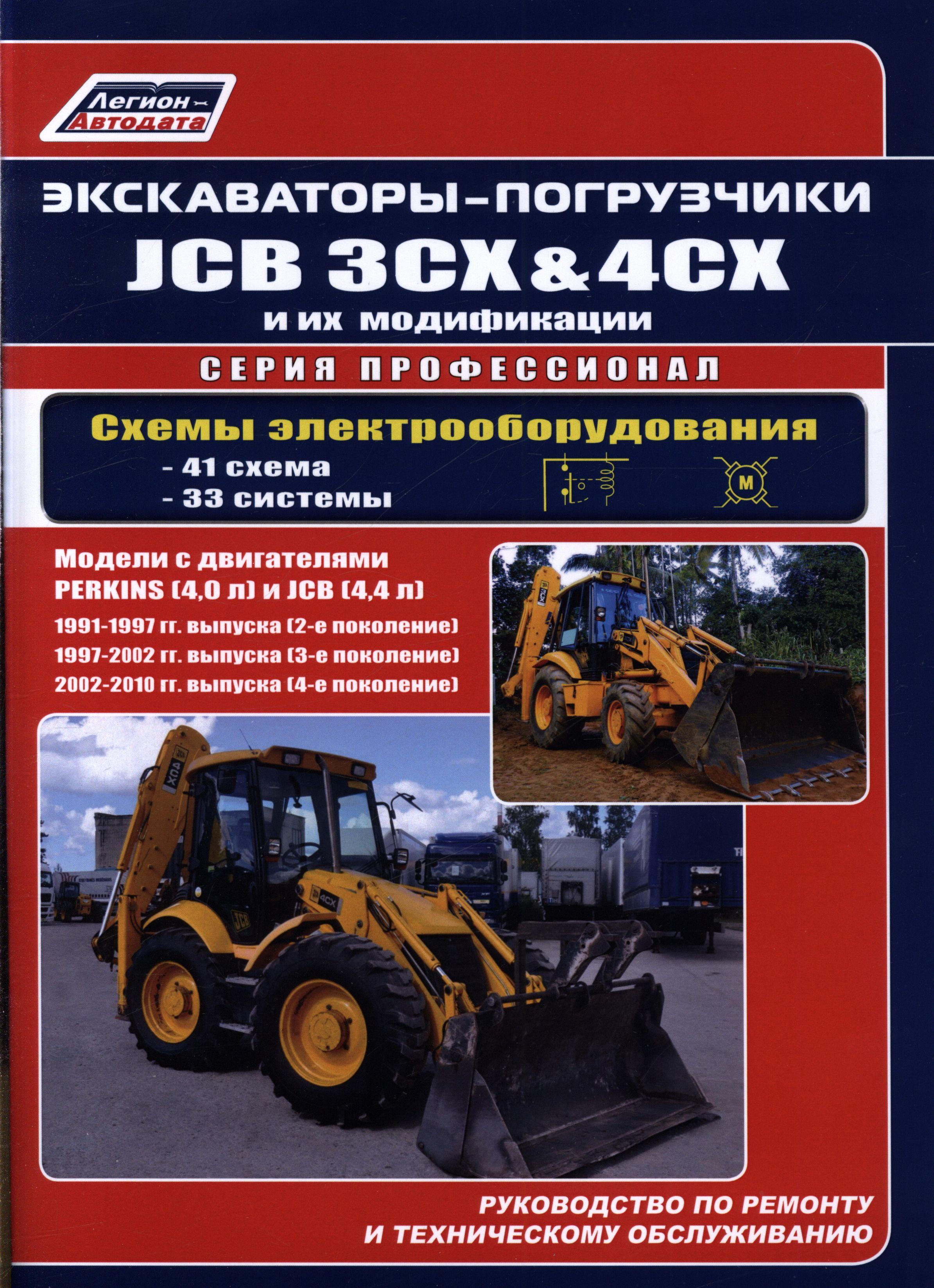 Экскаватор-погрузчик JCB 3CX & 4CX и модификации 1991-2010 + Схемы электрооборудования