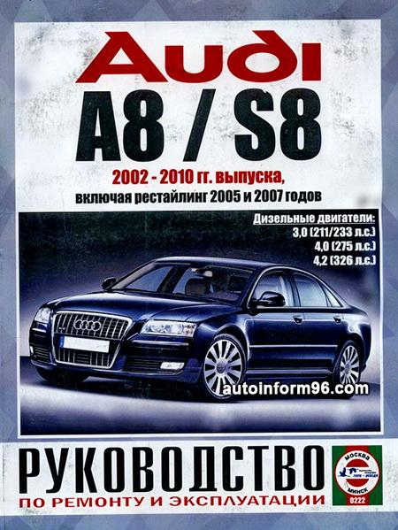 Руководство по ремонту АУДИ А8 (AUDI A8) 2002-2010 дизель