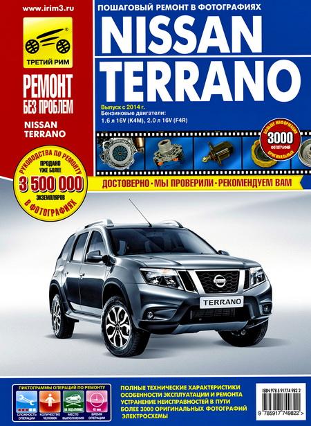 Nissan Terrano с 2014 бензин Цветное руководство по ремонту и эксплуатации