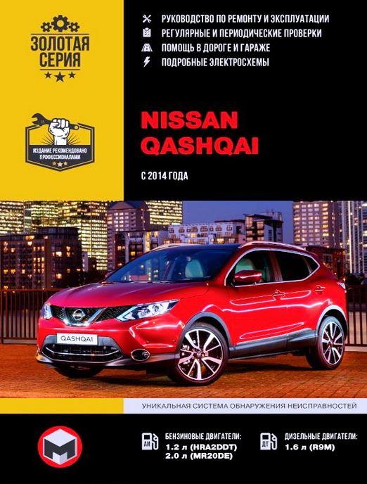 Nissan Qashqai c 2014 бензин  /дизель Руководство по ремонту и эксплуатации