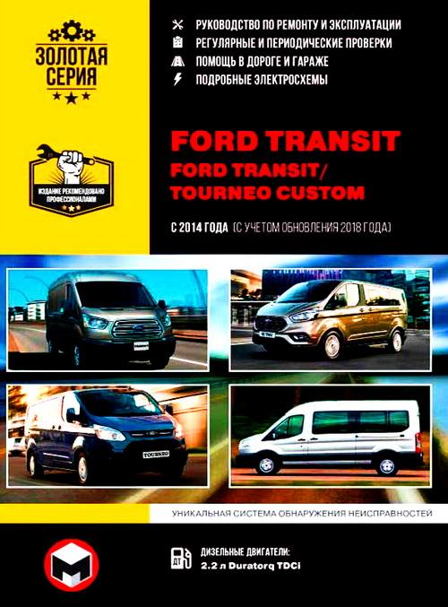 FORD TRANSIT с 2014 дизель Руководство по ремонту и эксплуатации
