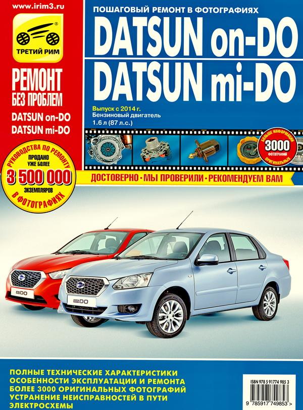 Цветное руководство по ремонту Датсун Ми До. Пошаговый ремонт Datsun mi-DO