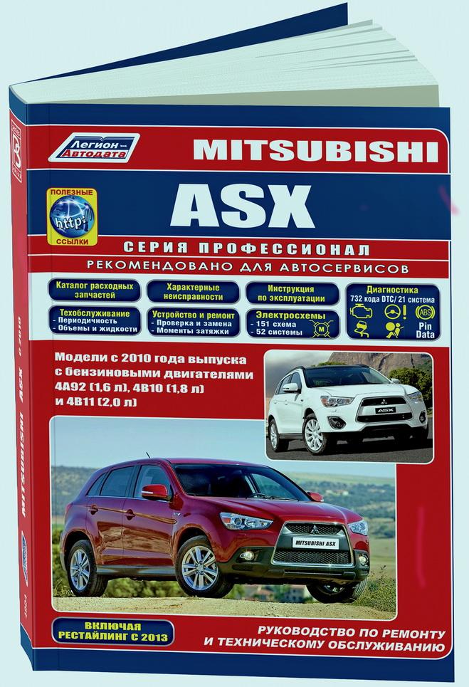MITSUBISHI ASX с 2010 и с 2013 года бензин Руководство по ремонту