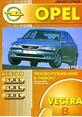 OPEL VECTRA (ОПЕЛЬ ВЕКТРА) 1995-2001 бензин Книга по ремонту и эксплуатации