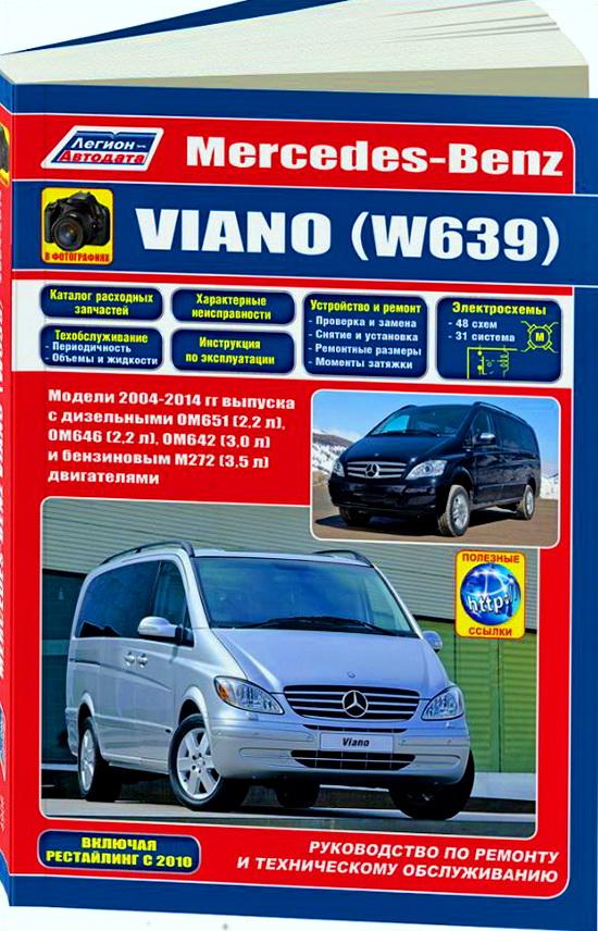 Инструкция MERCEDES BENZ VIANO (Мерседес Виано) 2004-2014 бензин / дизель Книга по ремонту и эксплуатации