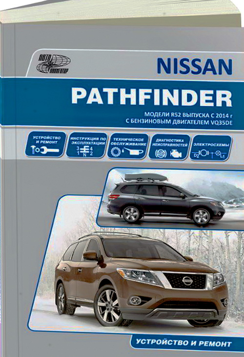 NISSAN PATHFINDER R52 с 2014 бензин Руководство по ремонту и эксплуатации