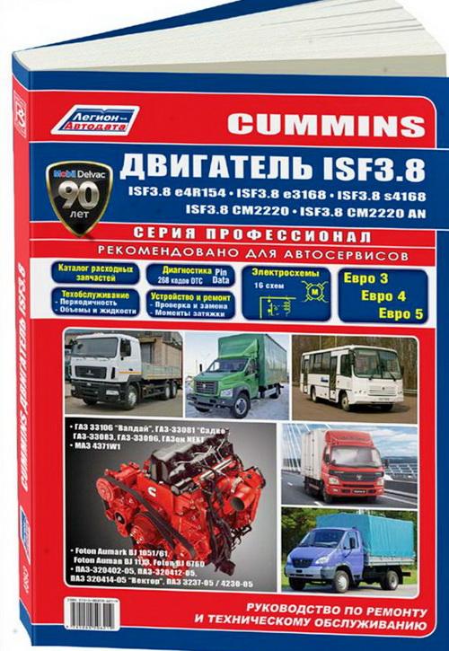 Двигатели CUMMINS ISF3.8 (модификации Евро-3, Евро-4, Евро-5) Руководство по ремонту и техническому обслуживанию