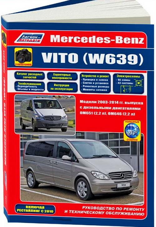 MERCEDES BENZ VITO (W639) 2003 - 2014 дизель Книга по ремонту и эксплуатации