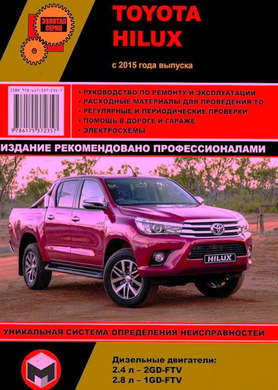 TOYOTA HILUX с 2015  дизель Книга по ремонту и эксплуатации