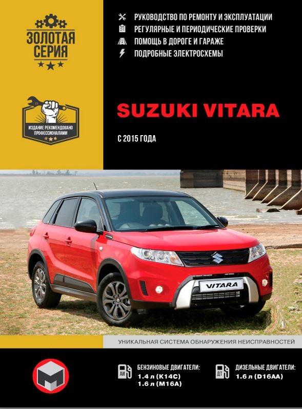SUZUKI VITARA с 2015 бензин / дизель Руководство по ремонту и эксплутации