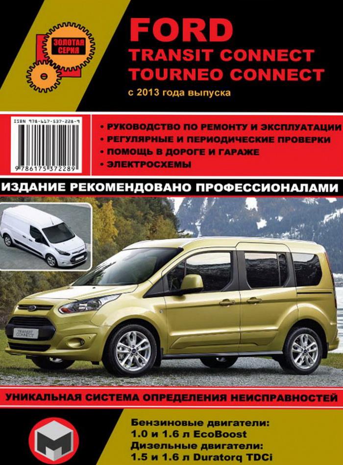 FORD TRANSIT CONNECT / TOURNEO CONNECT с 2013 бензин / дизель Книга по ремонту и эксплуатации