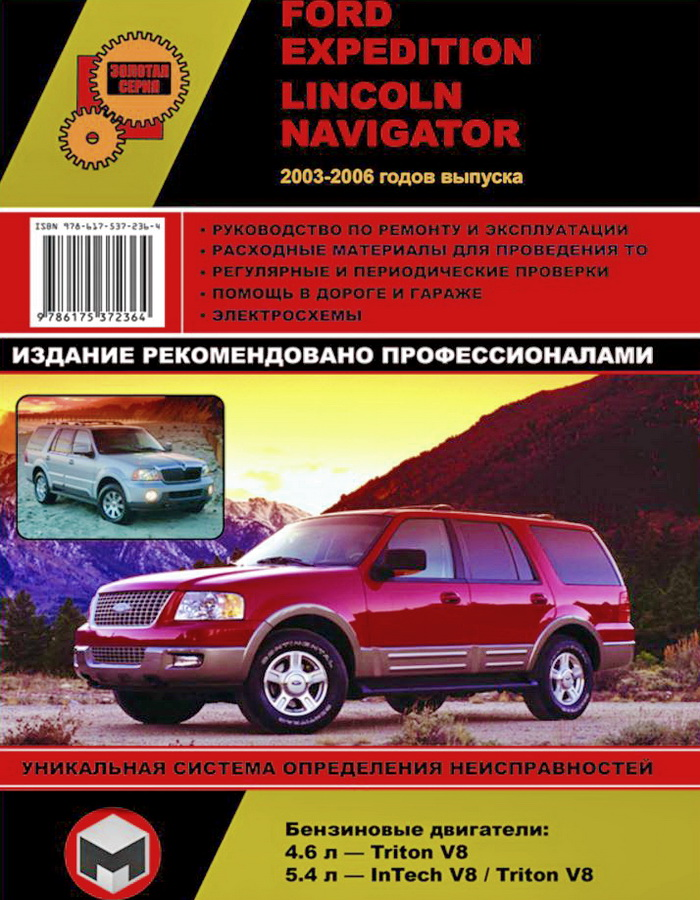 FORD EXPEDITION (Форд Экспедишн) 2003 - 2006 бензин Руководство по ремонту и эксплуатации