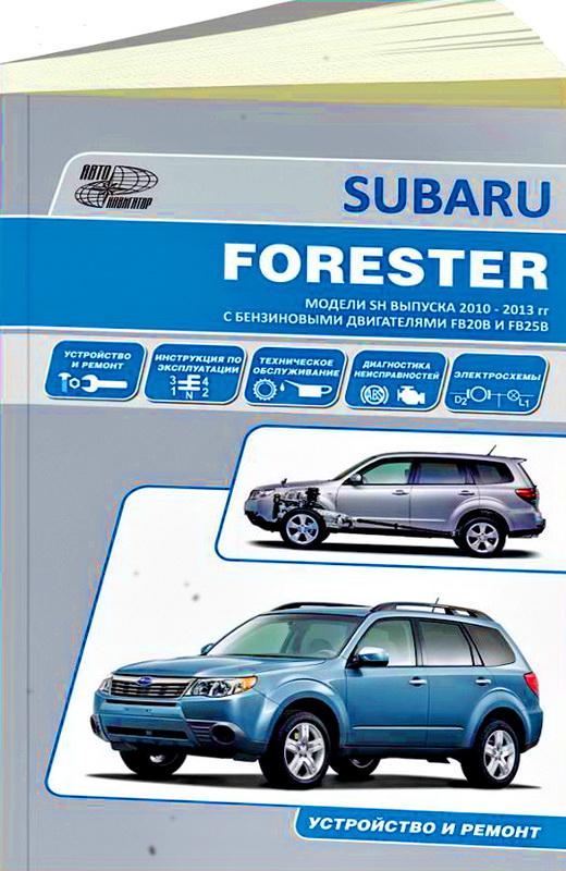 SUBARU FORESTER 2010-2013 бензин Руководство по ремонту и эксплуатации