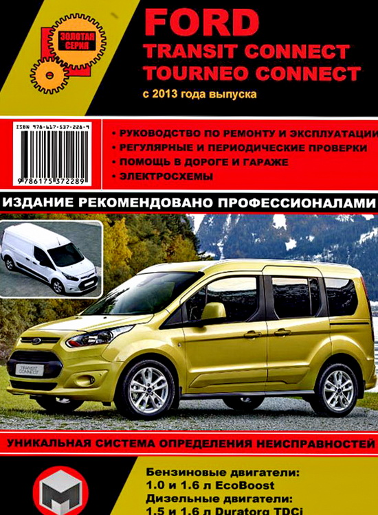 FORD TOURNEO CONNECT / TRANSIT CONNECT с 2013  бензин / дизель Руководство по ремонту и эксплуатации