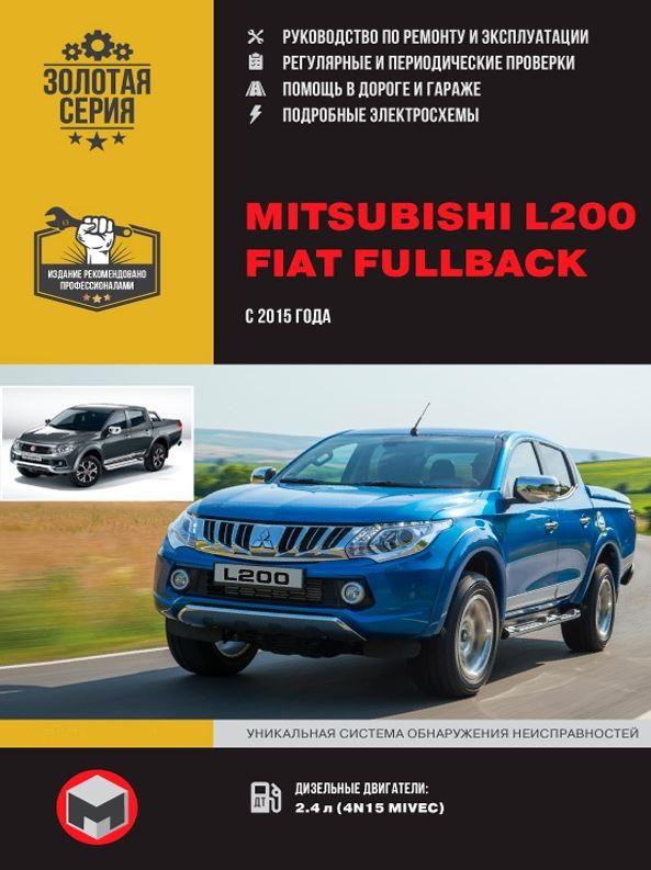 Книга FIAT FULLBACK (ФИАТ ФУЛБЕК) с 2015 дизель Руководство по ремонту