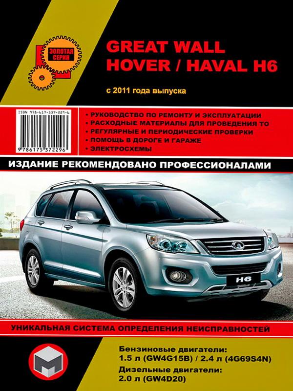 Книга GREAT WALL HAVAL H6 / HOVER H6 (Грейт Вол Хавал Н6) с 2011 бензин / дизель Руководство по ремонту и эксплуатации