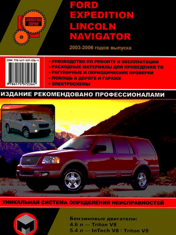 Книга LINCOLN NAVIGATOR (Линкольн Навигатор) 2003-2006 бензин Руководство по ремонту и эксплуатации