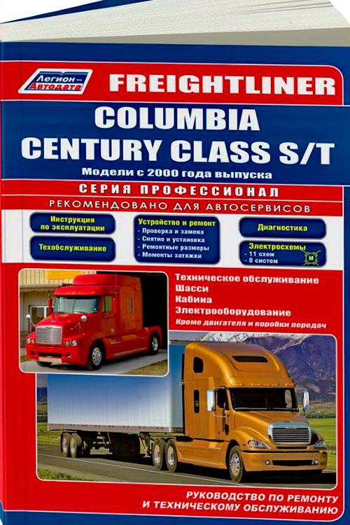 FREIGHTLINER COLUMBIA Инструкция по эксплуатации и обслуживанию
