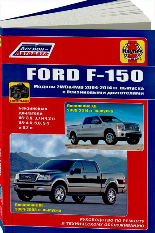 Книга FORD F-150 (ФОРД 150) 2004-2014 (включая рестайлинг) бензин Руководство по ремонту и эксплуатации