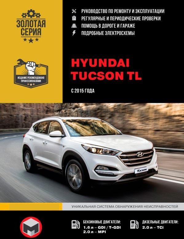 Книга HYUNDAI TUCSON TL (Хундай Туксон) с 2015 бензин / дизель Руководство по ремонту и эксплуатации