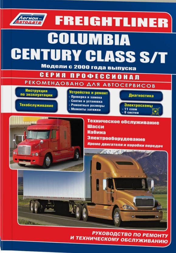 FREIGHTLINER CENTURY CLASS Руководство по эксплуатации и техническому обслуживанию