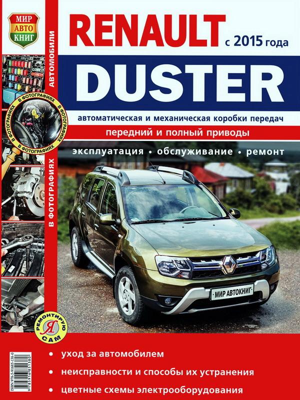 RENAULT DUSTER 2 (РЕНО ДАСТЕР-2) с 2015 рестайлинг бензин / дизель  Руководство по ремонту цветное в фотографиях