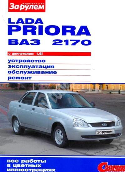 ВАЗ 2170 ЛАДА ПРИОРА (LADA PRIORA) с 2013 Книга по ремонту цветная