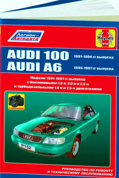 AUDI 100 / А6 (Ауди 100 / А6) 1991-1997 бензин / дизель Руководство по ремонту и эксплуатации
