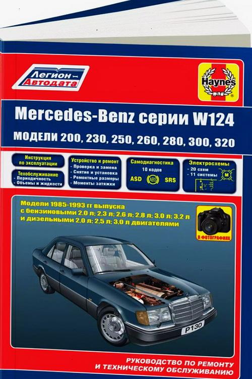 MERCEDES-BENZ E класс (W 124) Мерседес Е класс 1985-1993 бензин / дизель Руководство по ремонту и эксплуатации