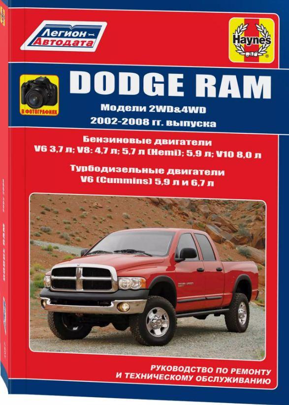 Инструкция DODGE RAM (Додж Рам) 2002-2008 бензин / дизель Книга по по ремонту и эксплуатации в фотографиях