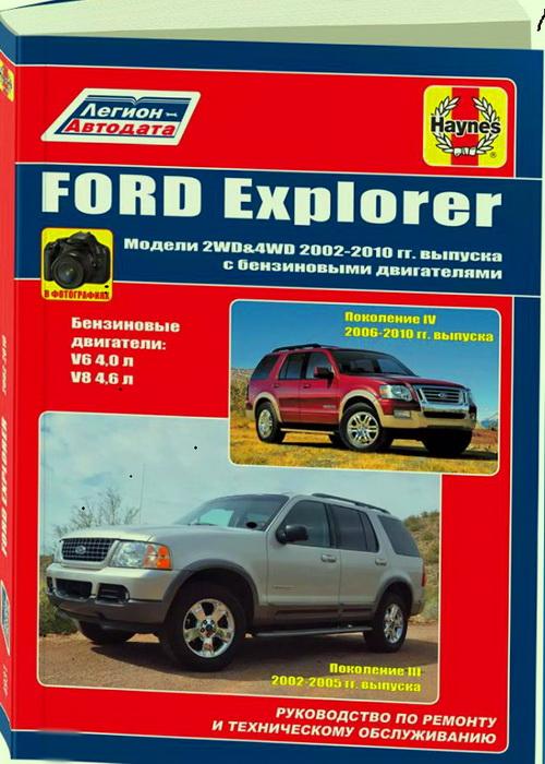 FORD EXPLORER 2002-2006-2010 бензин (Форд Эксплорер) Руководство по ремонту и эксплуатации. Фотографии