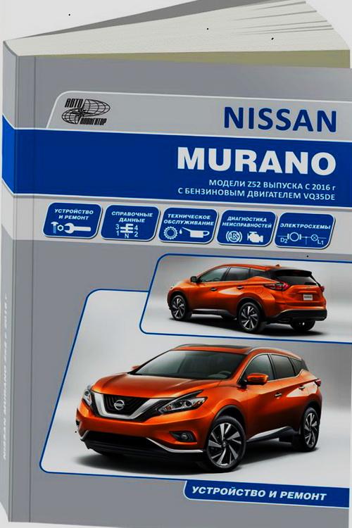 NISSAN MURANO (Ниссан Мурано) c 2016 бензин Руководство по ремонту и эксплуатации