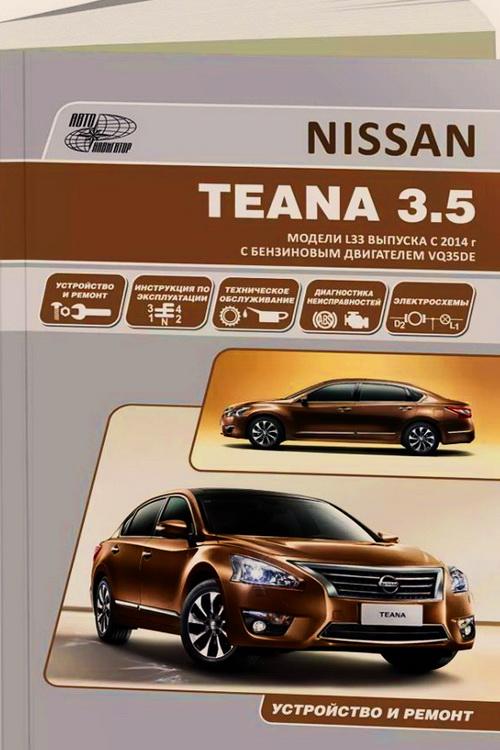 Руководство NISSAN TEANA c 2014 бензин (VQ35DE) (Ниссан Теана) Книга по ремонту и эксплуатации