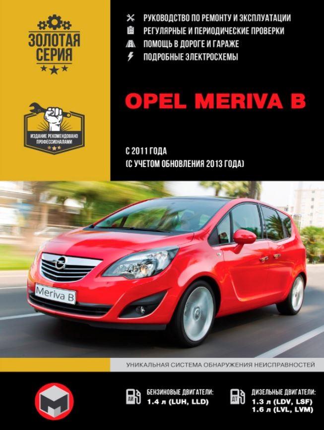 OPEL MERIVA B с 2011 (с учетом рестайлинга 2013) бензин / дизель Руководство по ремонту и эксплуатации