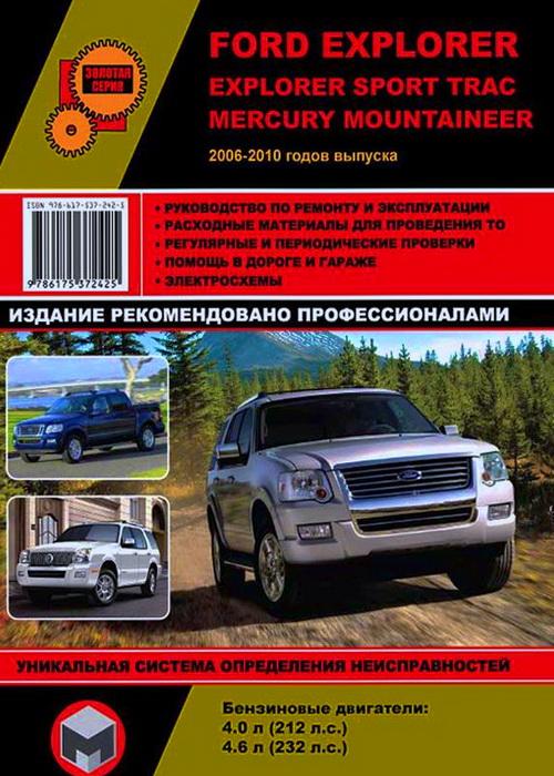 FORD EXPLORER / EXPLORER SPORT TRAC 2006- 2010 бензин Книга по ремонту и эксплуатации