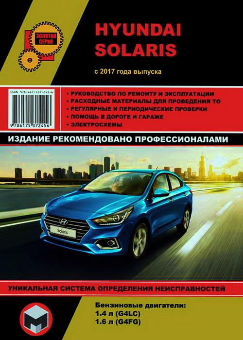 Пособие HYUNDAI SOLARIS (Хенде Солярис) с 2017 бензин Книга по ремонту и эксплуатации