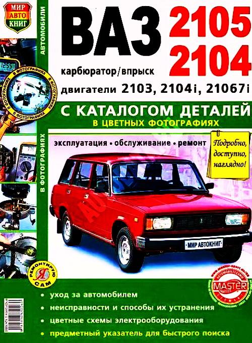ВАЗ 2104, ВАЗ 2105 Цветная книга по ремонту